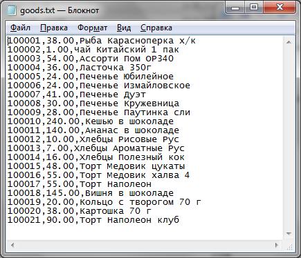 Программа Для Открытия Файла Txt Скачать
